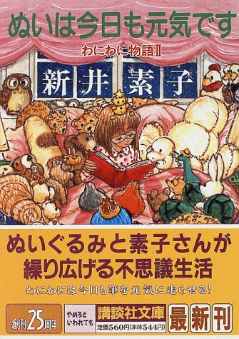 Best Buy! I'm fine today sewing - I in the garden story  (Kodansha Bunko) (1996) ISBN: 406263371X [J...