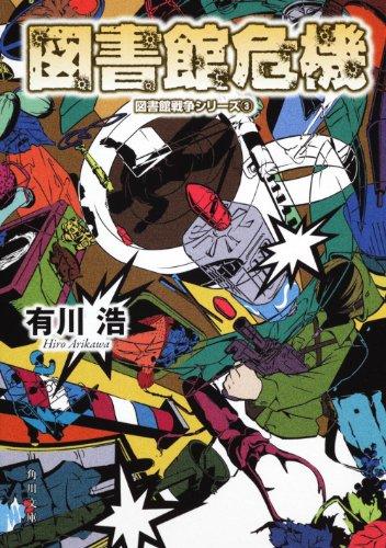 図書館危機 図書館戦争シリーズ (3) (角川文庫)