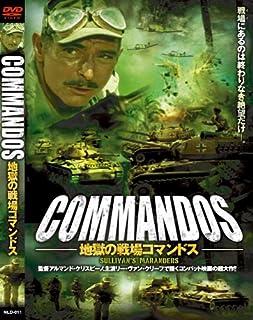地獄の戦場コマンドス [DVD] NLD-011