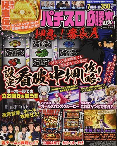 パチスロ必勝本DX 2018年 05 月号 [雑誌]