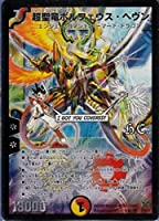 DMC47-3 超聖竜ボルフェウス・ヘヴン (ヒーローズカード) (スーパーレア) 【 デュエマ ヒーローズクロスパック [勝舞編] 収録 デュエルマスターズ カード 】