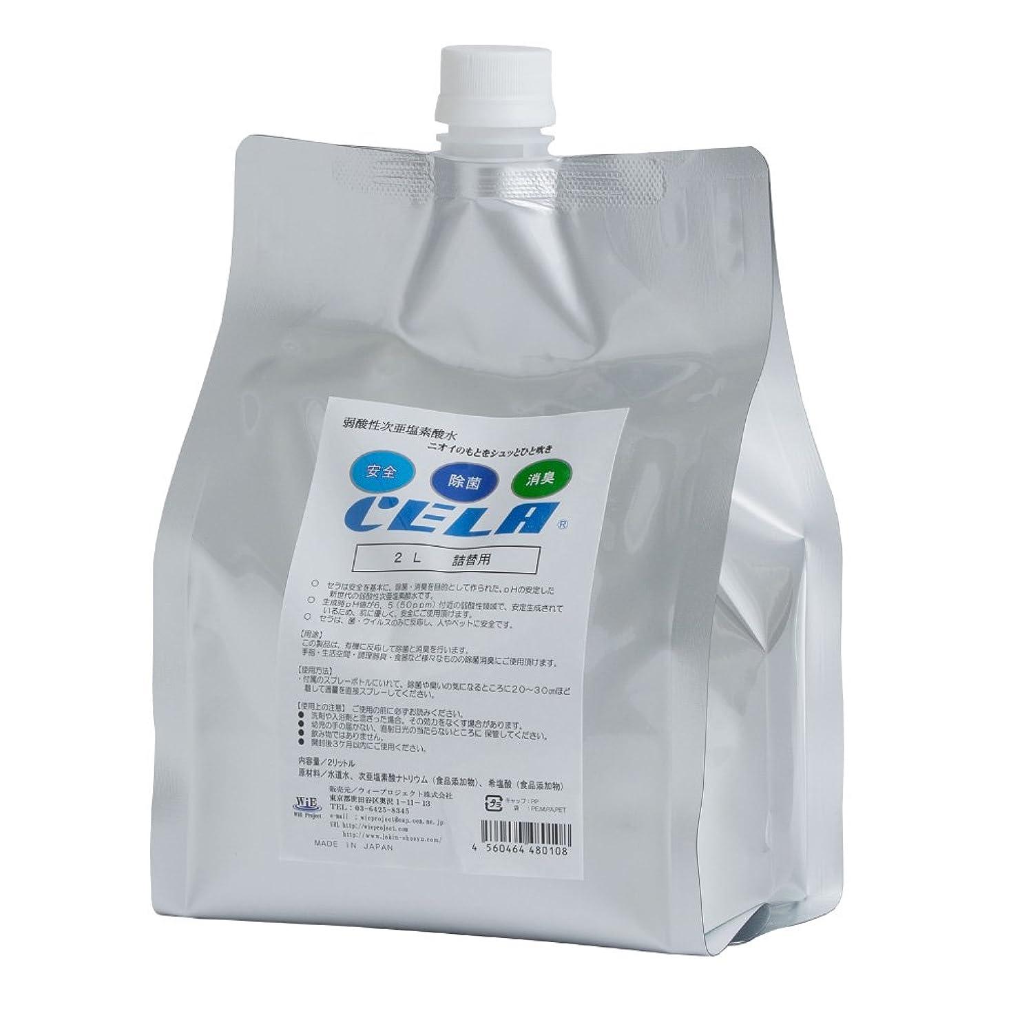 フラッシュのように素早くキラウエア山地下鉄弱酸性次亜塩素酸水【CELA】 (セラ)2L詰め替え用アルミパック