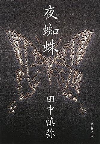 夜蜘蛛 (文春文庫)