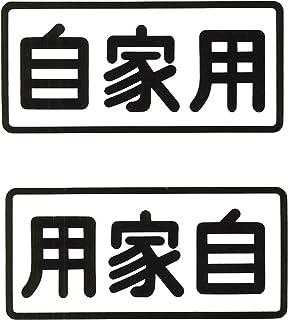 東洋マーク製作所 自家用 ステッカー 文字だけ残る転写タイプ 右左2枚セット ブラック 1712