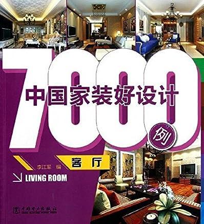 中国家装好设计7000例:客厅