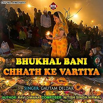 Bhukhal Bani Chhath Ke Vartiya