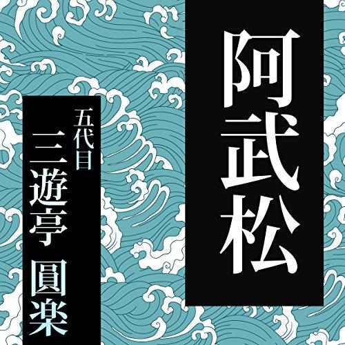 第228回 阿武松 | 三遊亭 圓楽