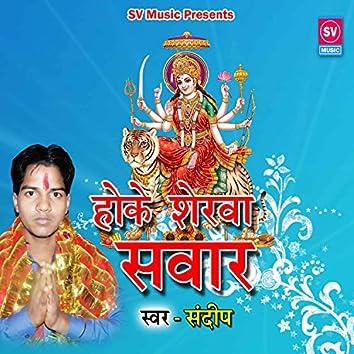 Hoke Sherawa Sawar (Bhojpuri)