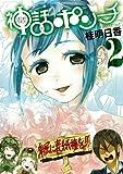 神話ポンチ 2 (ヤングガンガンコミックス)