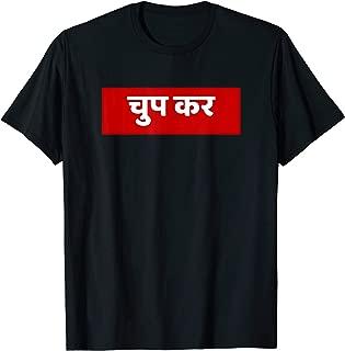 Chup Kar in Hindi Desi T-Shirt