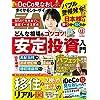 ダイヤモンドZAi (ザイ) 2020年12月号 [雑誌]