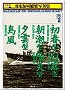 駆逐艦 初春型・白露型・朝潮型・陽炎型・夕雲型・島風
