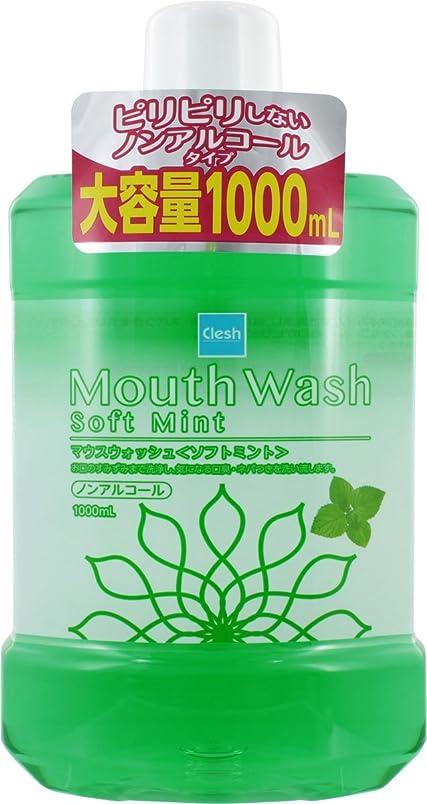 入札微生物学期Clesh キシリトールマウスウォッシュ ソフトミント 1000ML