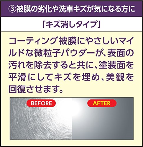 Soft99(ソフト99)『コーティング施工車専用ワックスキズ消しタイプ』