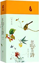 2019 Calendar With Poetry And Illustrations (Chinese Edition)