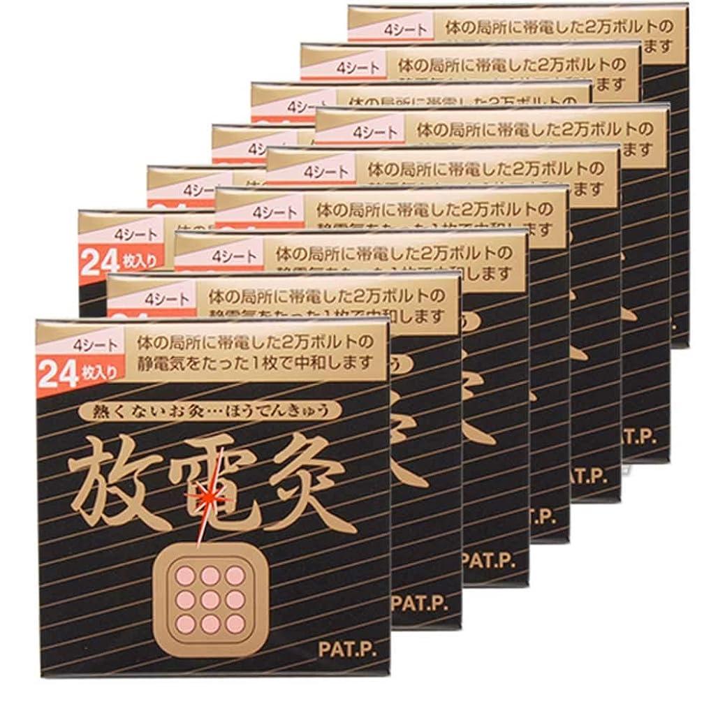 一流ガス投げる【X12箱セット】 放電灸 4シート(24枚入)
