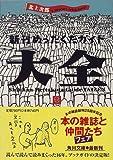 新刊めったくたガイド大全 (角川文庫)
