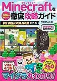 Minecraftã''100å€æ¥½ã—む徹底攻略ガイド PS Vita/PS4/PS3対応版