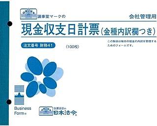 日本法令 財務 41/現金収支日計票(金種内訳欄つき)