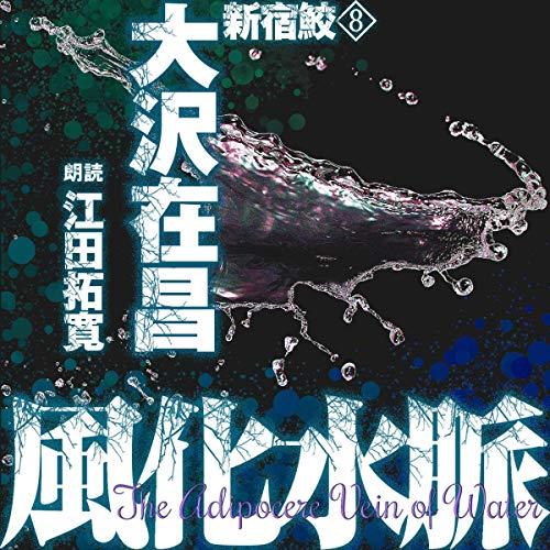 『風化水脈 新宿鮫8』のカバーアート