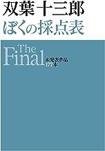表紙: 双葉十三郎 ぼくの採点表 The Final | 双葉十三郎