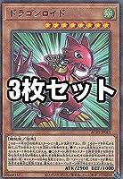 【3枚セット】遊戯王 AC01-JP011 ドラゴンロイド (日本語版 ノーマルパラレル) ANIMATION CHRONICLE 2021