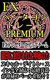FX pentagon trade premium (Japanese Edition)