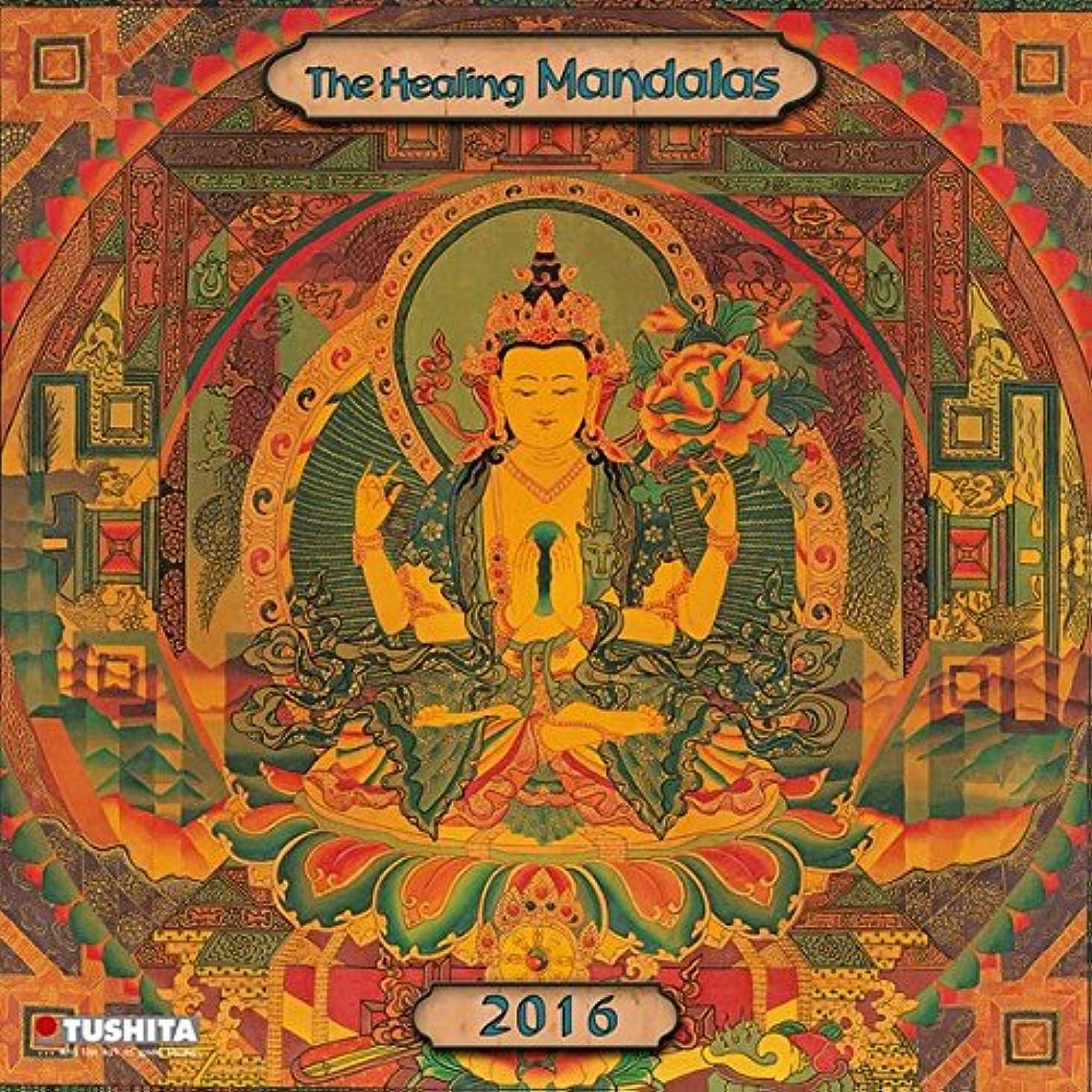 ゴールデン徐々に摂動Healing Mandalas 2016 (Mindful Editions)