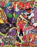 テレビマガジン 2011年 05月号 [雑誌]