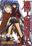 機工魔術士-enchanter- 2巻 (デジタル版ガンガンウイングコミックス)