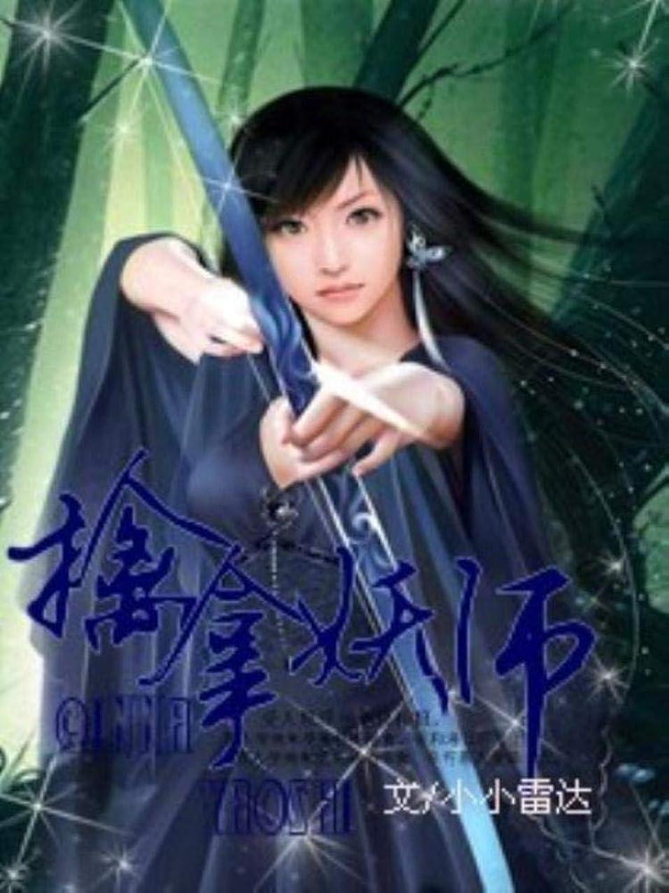 擒拿妖師 1: 无才便是德 (Traditional Chinese Edition)