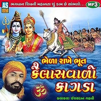 Bhela Rakhe Bhoot Kailasvalo Kagda - Mahadev Song