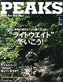 PEAKS (ピークス) 2014年 07月号