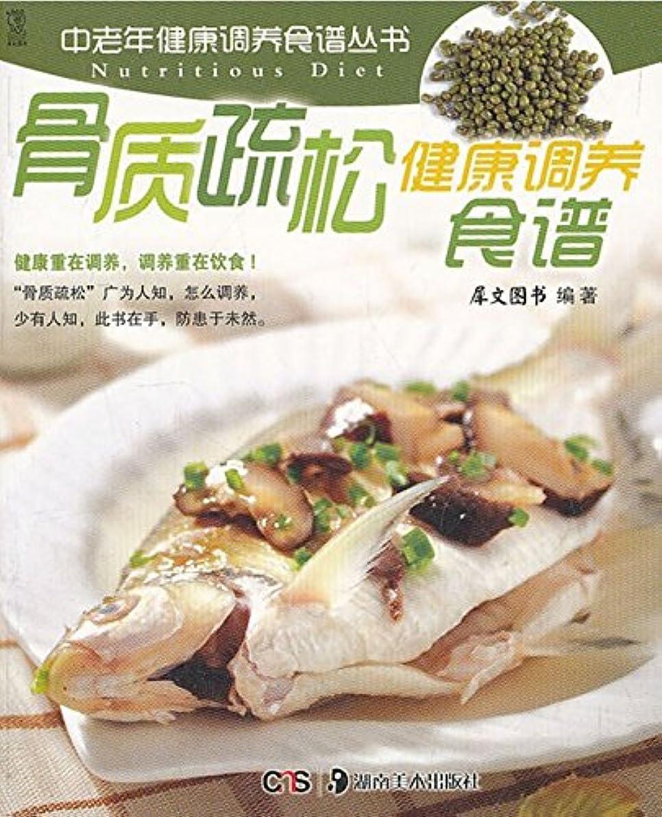 骨质疏松健康调养食谱 (Chinese Edition)
