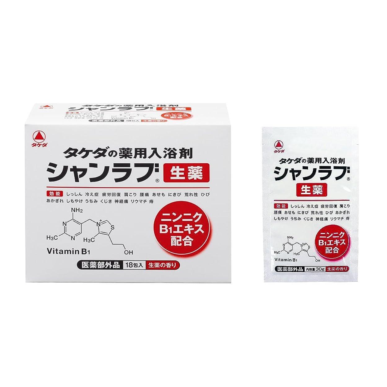 気をつけてあざ気味の悪い薬用入浴剤 シャンラブ 生薬 18包入 【医薬部外品】