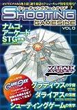 シューティングゲームサイド Vol.0 (GAMESIDE BOOKS)