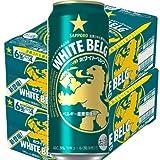 サッポロ ホワイトベルグ 500ml缶2ケース(48本入)