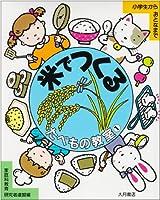 米でつくる (たべもの教室)