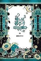 韓国書籍 Plutus 悲運のプリンセスのアタナシアの皇宮生存期 「ある日、お姫様になってしまった件について」 小説 3 ★★Kstargate限定★★