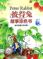 彼得兔故事涂色书 城市鼠詹尼的故事