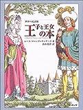 世界の民話館王子と王女の本