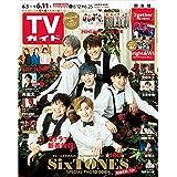 TVガイド 2021年 6/11 号 関東版 [雑誌]
