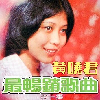 黃曉君最暢銷歌曲, Vol. 1 (修復版)