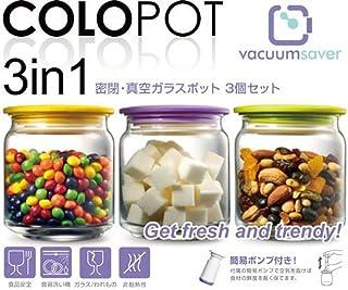 食品保存容器 500ml 3点セット 真空ポンプ付 低真空 真空 バキューム セーバー 食品 保存 容器 ガラス i001
