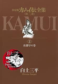 カムイ伝全集 第二部(2) (ビッグコミックススペシャル)