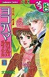 ヨコハマ物語(6) (デザートコミックス)