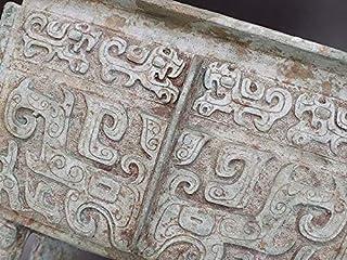 a511 寺院蔵出 時代物 青銅器 古銅 四足 鼎形 大香炉 大克鼎 饕餮文 神獣文 祭具 法具 礼器 高さ28.3cm 重量4.7kg 古美術品銅鐸 爵 古商品