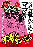 女たちのサスペンス vol.1 不幸な生い立ち (家庭サスペンス)