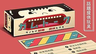角刈書店 ボードゲーム ガムトーク