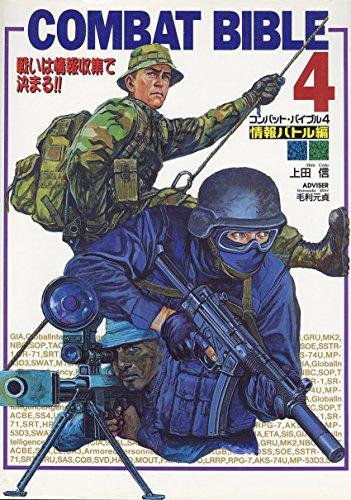 コンバット・バイブル〈4〉情報バトル編―戦いは情報収集で決まる!!の詳細を見る